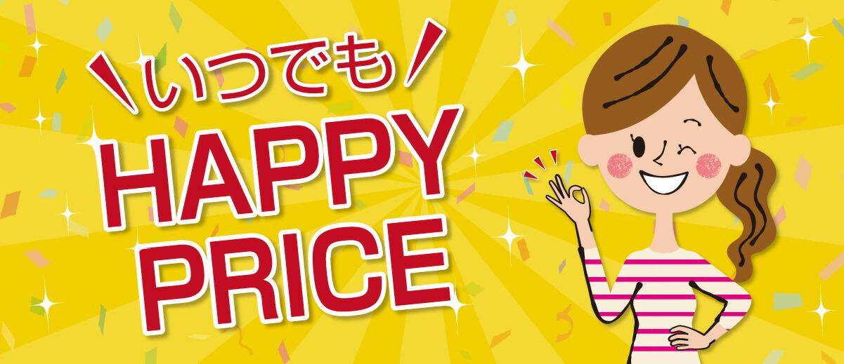 happy price お買い得商品