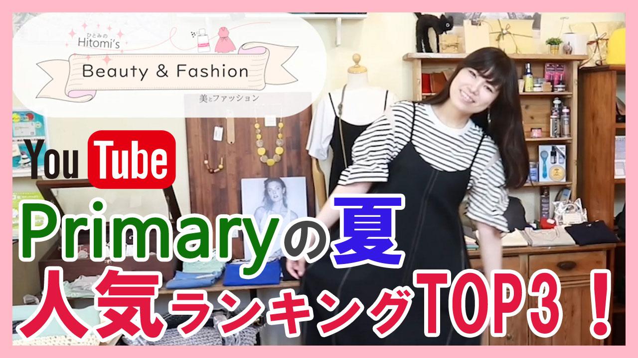 youtube 美とファッション*HITOMI