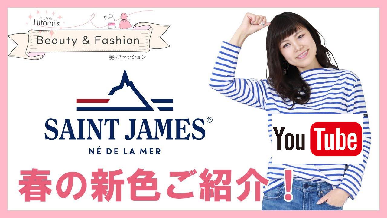 youtube 美とファッション☆HITOMI