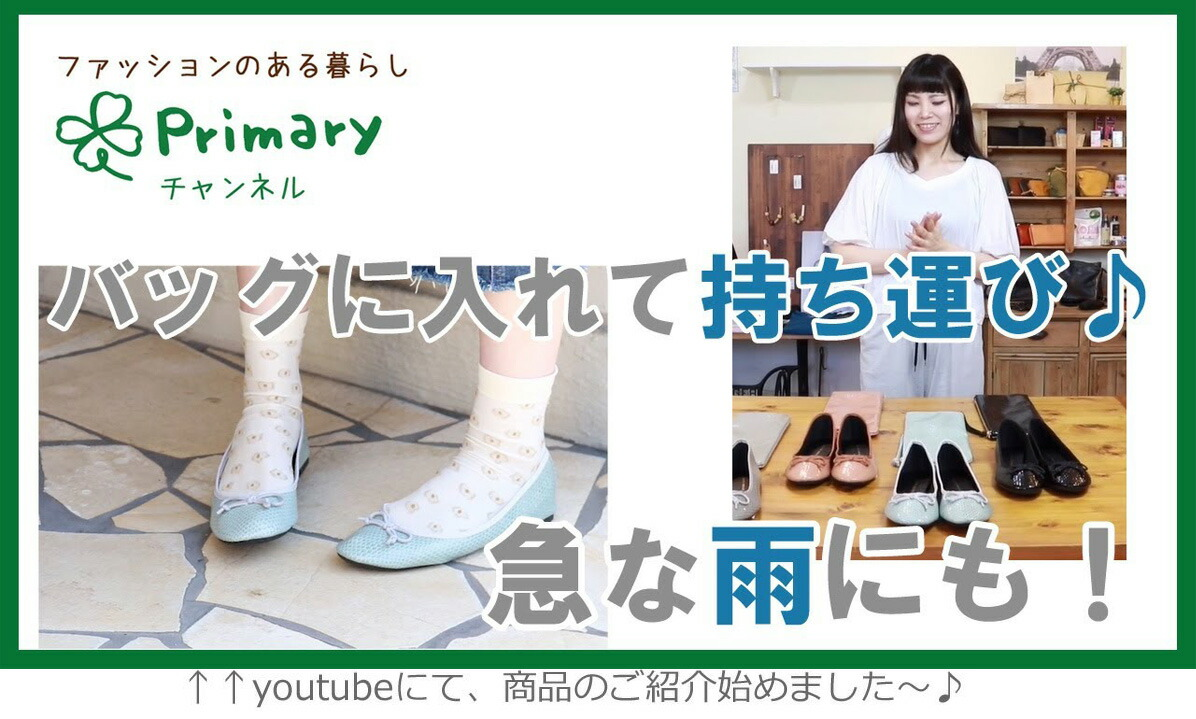 youtube ファッションのある暮らし Primary チャンネル