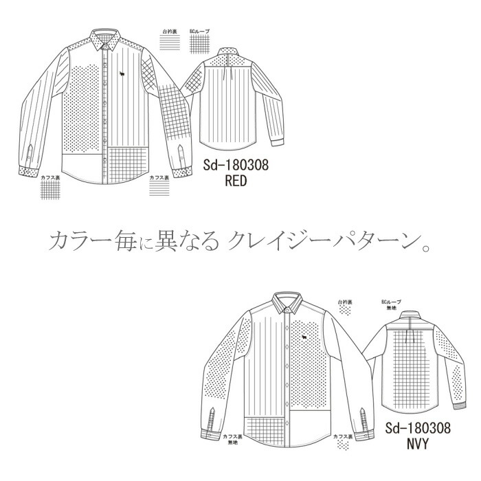 レギュラーカラー クレイジーシャツ