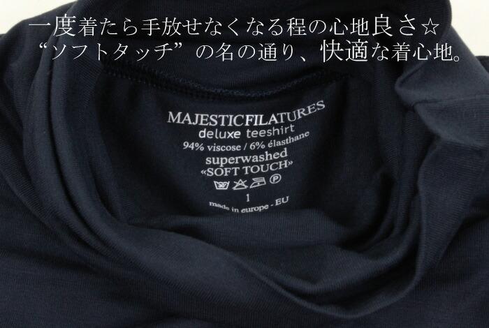 ソフトタッチタートルネック長袖カットソー