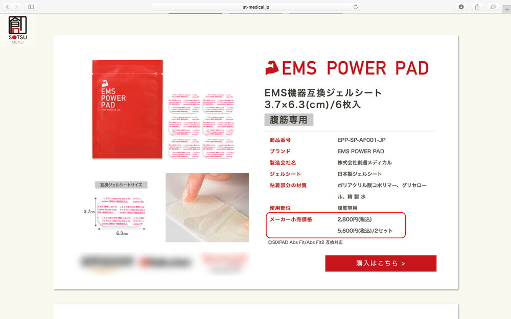 EMS機器 電極用 互換 ダブル ジェルシート シックスパッド アブズフィット EMSポータブル運動機器 シックス パック 二重 ジェル パッド 腹筋 対応 メーカー小売価格