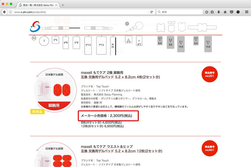 もてケア ゲルパッド ゲル パッド マクセル EMS 2極 2セット 2枚 4枚 2セット 脚腕用 脚 腕 脚腕 足 交換 交換用 互換 ゲルパット パット 日本製 日本