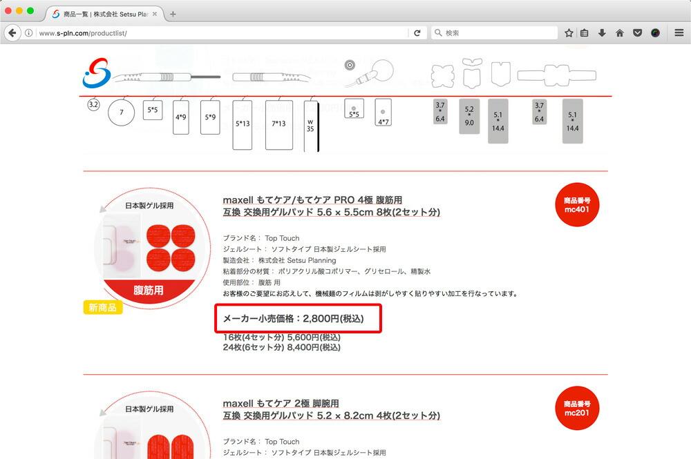 もてケア もてケアpro pro マクセル EMS 4極 腹筋 腹筋用 交換 交換用 互換 ゲルパッド ゲル パッド パット 日本製 メーカー小売価格