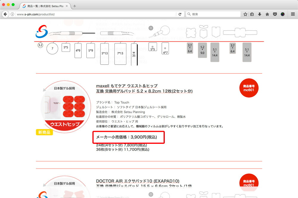 もてケア ゲルパッド ゲル パッド マクセル EMS 2極 脚腕用 脚 腕 脚腕 足 交換 交換用 互換 ゲルパット パット 日本製 日本 メーカー小売価格