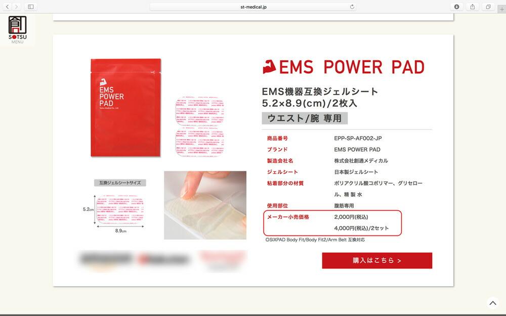 EMS機器 電極用 互換 ダブル ジェルシート シックスパッド ボディフィット EMSポータブル運動機器 シックス パック 二重 ジェル パッド 腹筋 対応 メーカー小売価格
