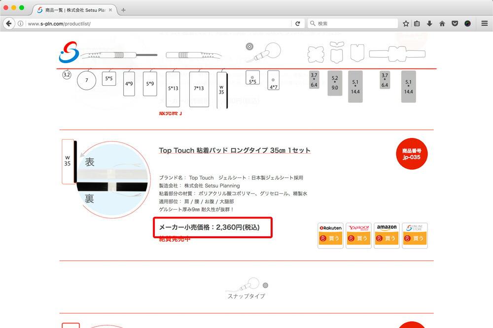 粘着パッド 粘着 パッド 粘着導子 敏感肌 日本 日本製 パッド m サイズ l サイズ 丸型 3.2cm 低周波 EMS 高品質 高粘着 ゲル 交換 ピン 2mm コアリフト コアリフトEX Corelift Corelift Ex AT-mini ATmini AT-miniII ATminiII ATミニ ATミニII ツインビート ツインビート2 ツインビート3 ツインビート3ターボ ターボ ツインビートpro pro トレリート トレリートem300 em300 ベルフォーマ Belleforme CORE core b.b E-TRON3 HOLIS TRINITY ECM PNF V-TRON アクアダイザー アクセルガード互換 アストロン アスリートミニ イートロン エグゼトロン キューブトロン クイーンズライン コア コアビビ シェイプトロン シェイプビート スタイルビート スポルトン スリムジム スーパーカイネ スーパーテクトロン スーパートラック スーパーライザー セダンテ・クリオス セラピム テクトロン テクノリンク トレリート パソコンメイト パーフェクト4000 パーフェクト4500 ピュアライン ブイトロン プライム プロテクノPNFプライム ベルフォーマ ボディウエーブ ボディプロ ボディーウェーブ ポラリスカイネ マーキュリー ミナト メタボシェイプDi ライズトロン ラフレシール ルティーナ 伊藤超短波 日本メディックス