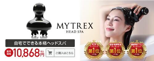MYTREX HEAD SPA ヘッドスパ