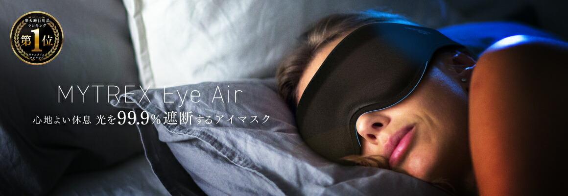 EMSショップ MTYTREX Eye Air マイトレックス スリープマスク アイマスク