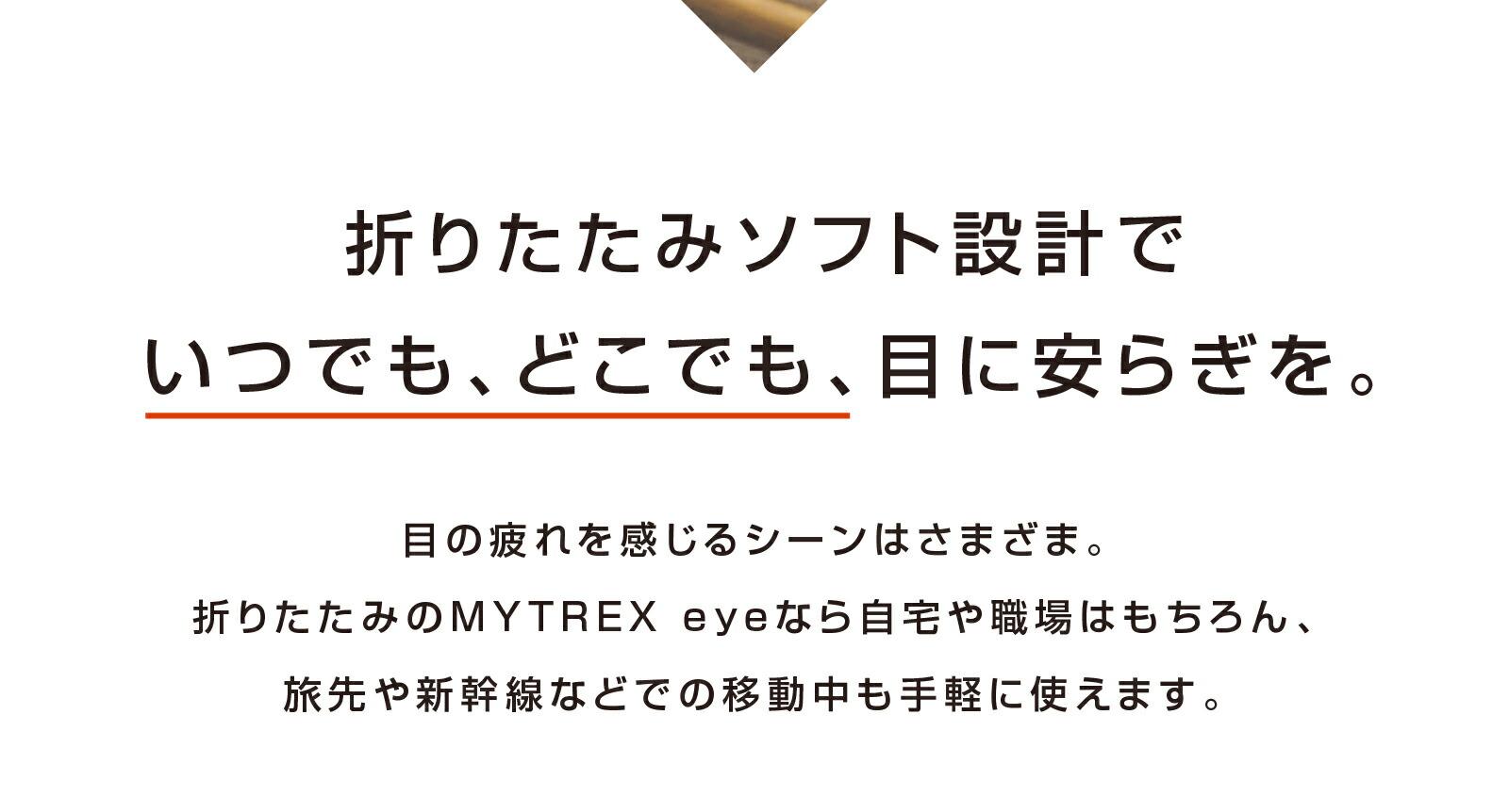 MYTREX EYE マイトレックス アイ ホットアイマスク グラフェン