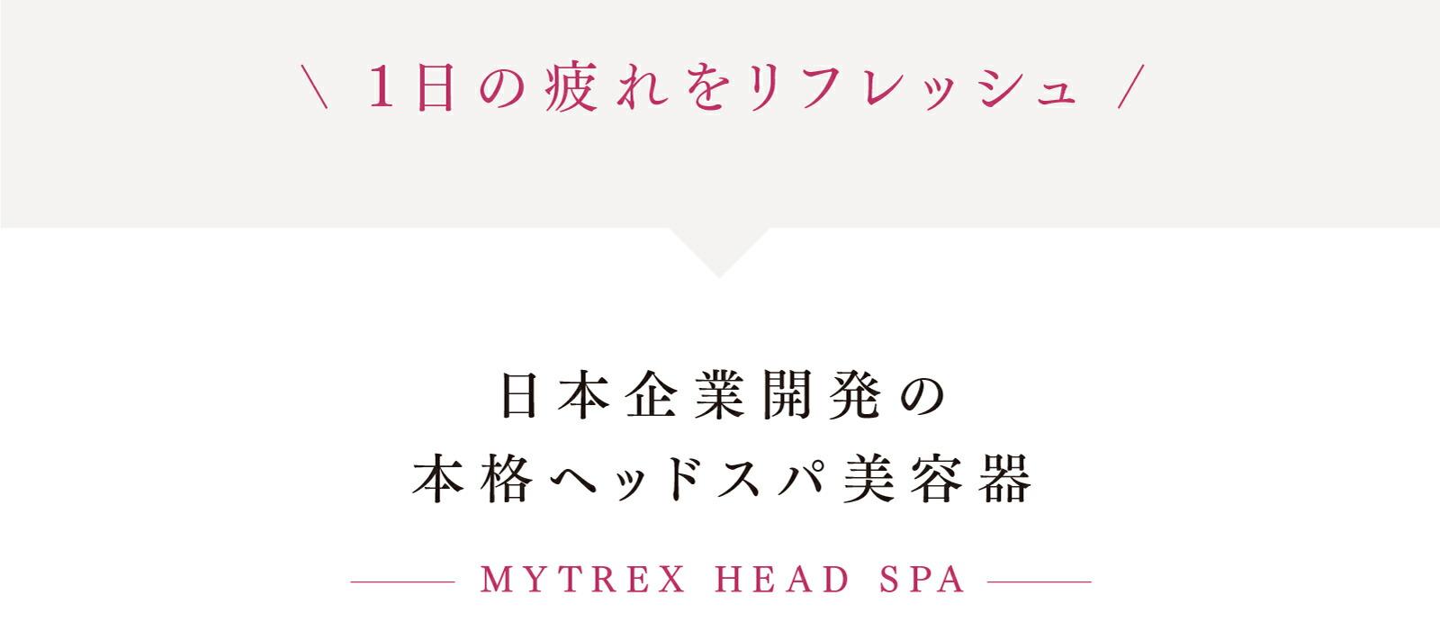 MYTREX HEAD SPA マイトレックス ヘッドスパ