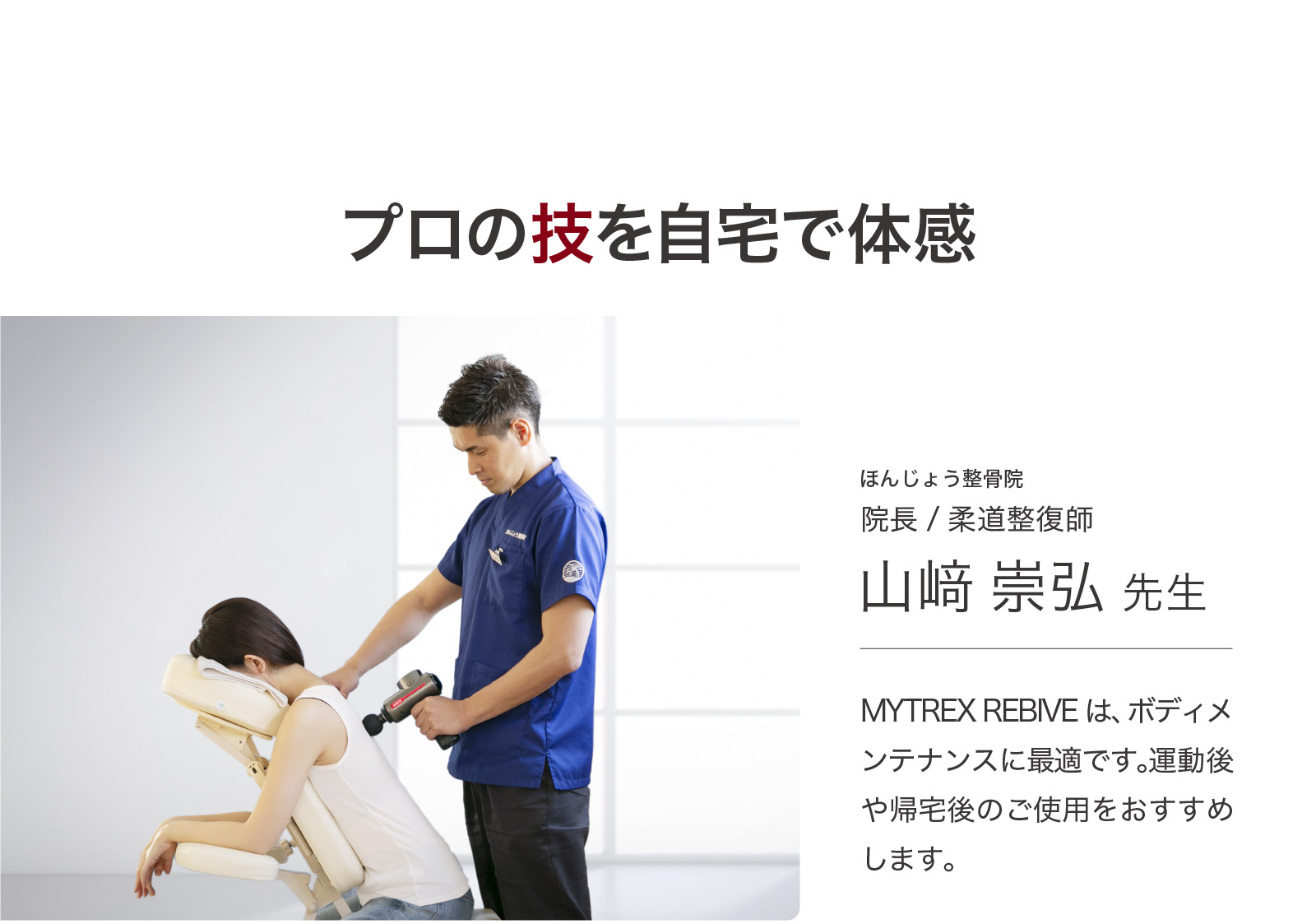MYTREX REVIBE マイトレックス リバイブ 筋膜リリース マッサージガン