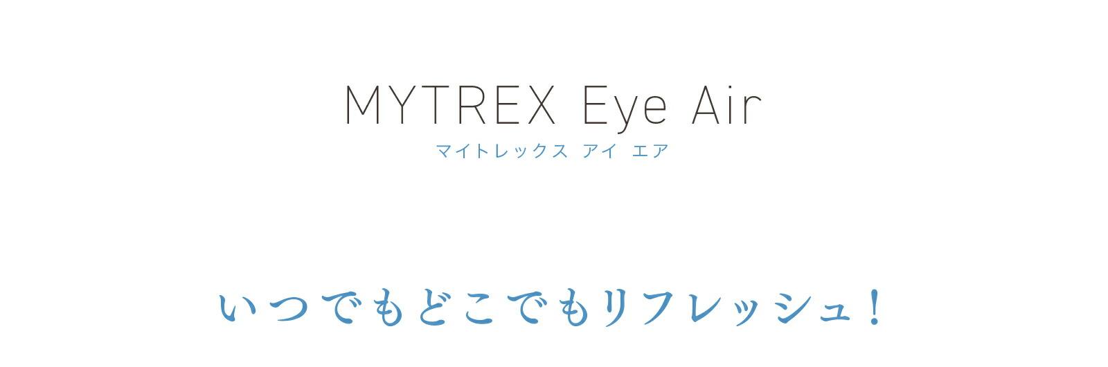 MYTREX Eye Air マイトレックス アイ エア ノーズワイヤー 遮光