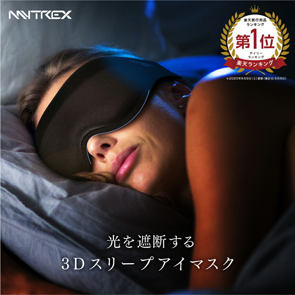 EMSショップ MYTREX Eye Air スリープマスク マイトレックス ノーズワイヤー入り
