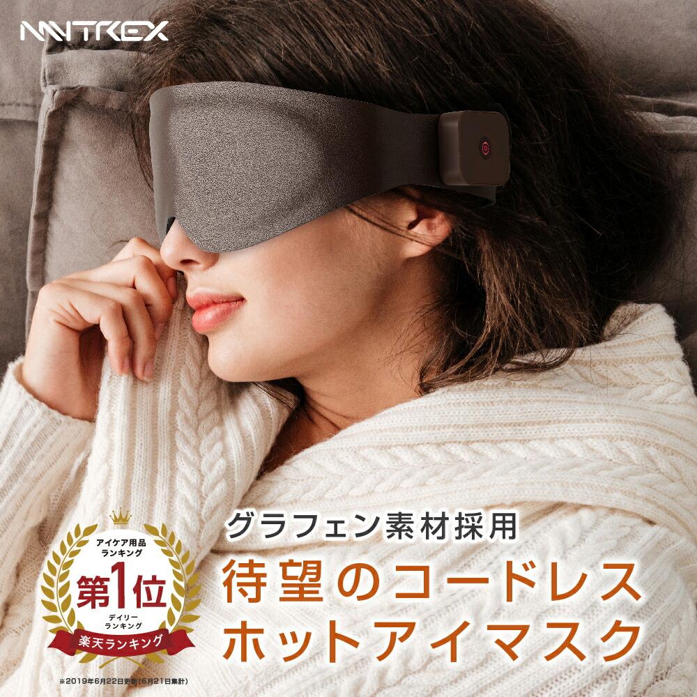 EMSショップ MYTREX eye+ コードレス ホットアイマスク マイトレックス