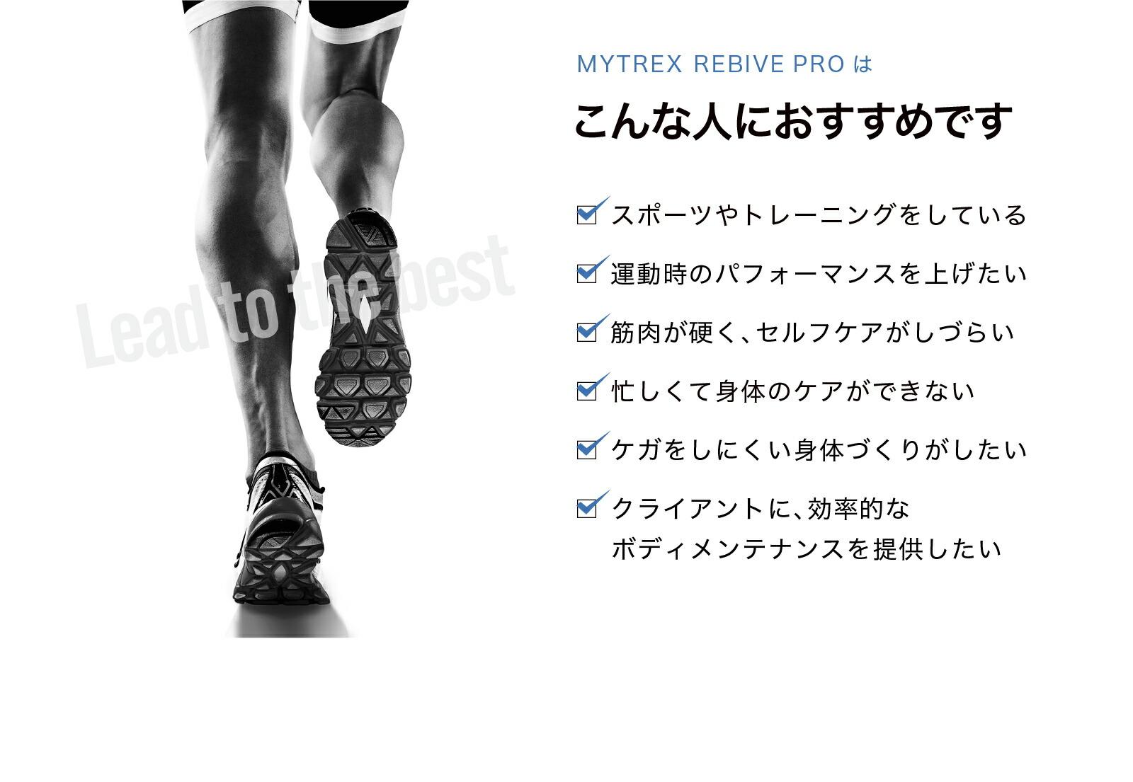 MYTREX REVIBE PRO マイトレックス リバイブ プロ 筋膜リリース マッサージガン