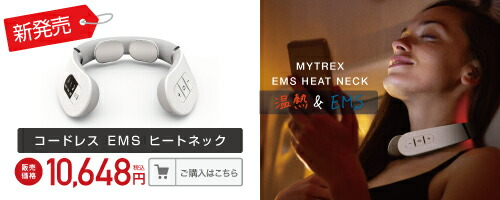 MYTREX EMS HEAT NECK マイトレックス コードレス EMS ヒートネック