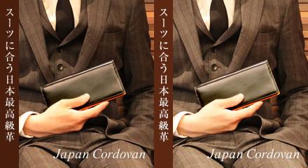 ジャパンコードバン長財布