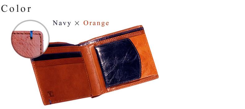 ネイビー×オレンジ