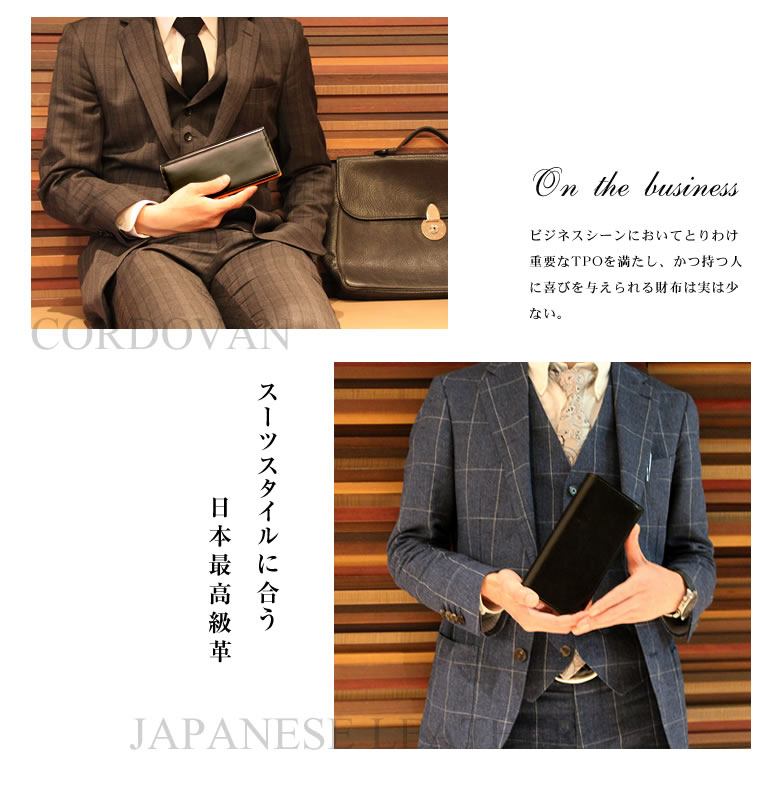 スーツスタイルに合う日本最高級革