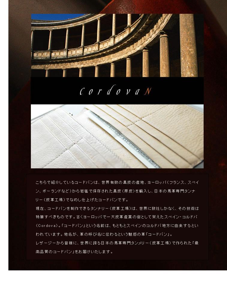 日本のコードバン