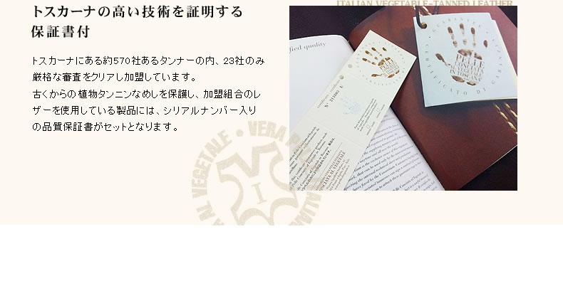 トスカーナの高い技術を証明する保証書付