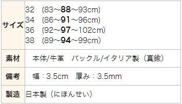 キレイめカラーのイタリアンレザーベルト(牛革)3.5センチ幅