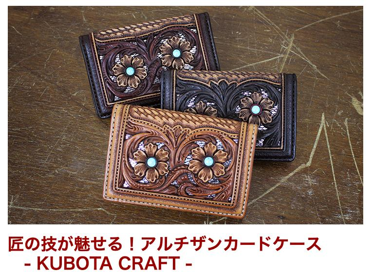 匠の技が魅せる!アルチザンカードケース(牛革/日本製)KUBOTA CRAFT