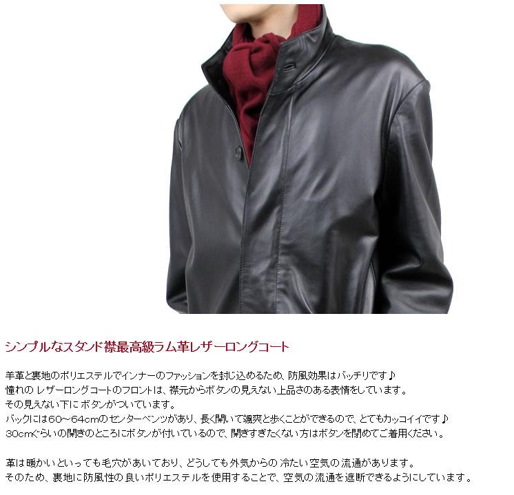 レザーロングコートスタンド襟120cm(羊革)【送料無料】