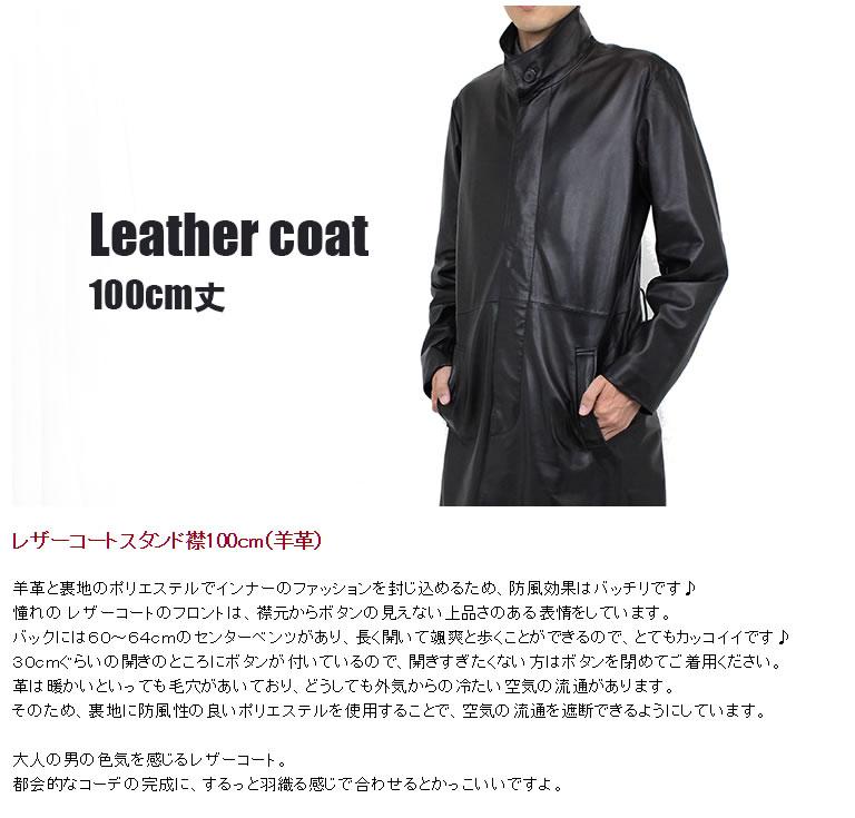 レザーコートスタンド襟100cm(羊革)ラムレザー【送料無料】