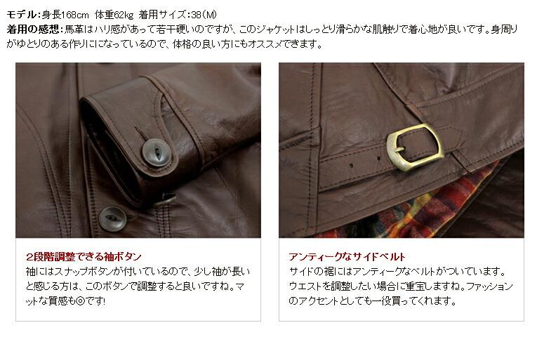 クラシックホースオイルジャケット(馬革)日本製