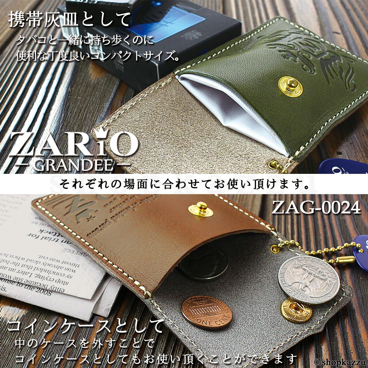 携帯灰皿 メンズ 牛革 栃木レザー コインケース ZARIO-GRANDEE- (5色・3種) 【ZAG-0024】イメージ写真3
