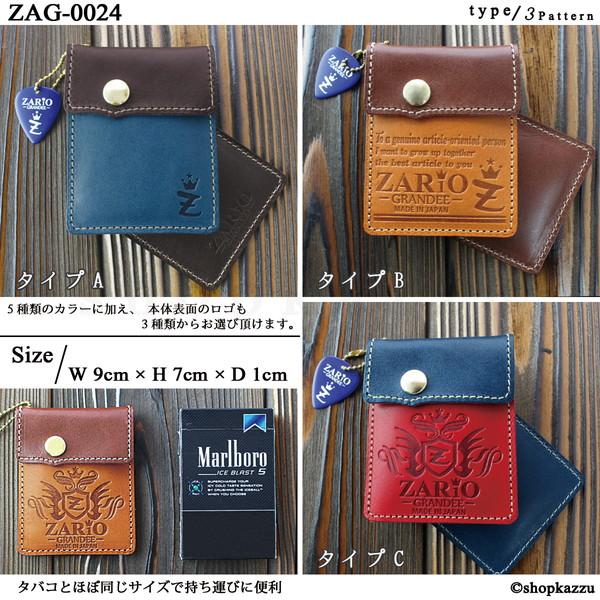 携帯灰皿 メンズ 牛革 栃木レザー コインケース ZARIO-GRANDEE- (5色・3種) 【ZAG-0024】イメージ写真7