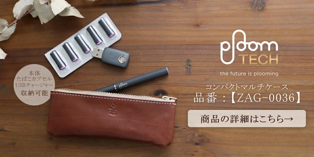 プルームテックケース メンズ レディース 本革 栃木レザー 日本製 ploomtech ペンケース 一本差し プルームテックカバー