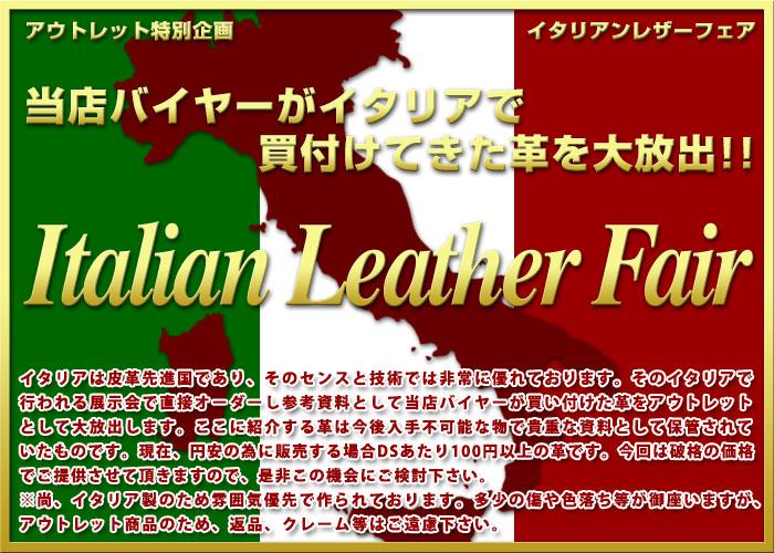 イタリアンレザーフェア