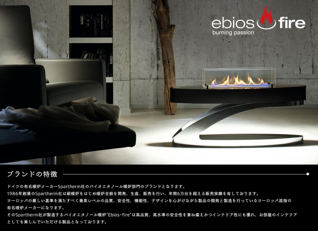 バイオエタノール暖炉:ebiosfire