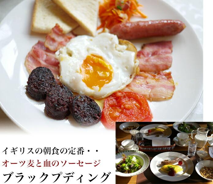 イギリスの朝食の定番・・オーツ麦と血のソーセージ ブラックプディング