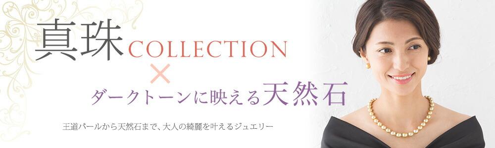 真珠コレクション