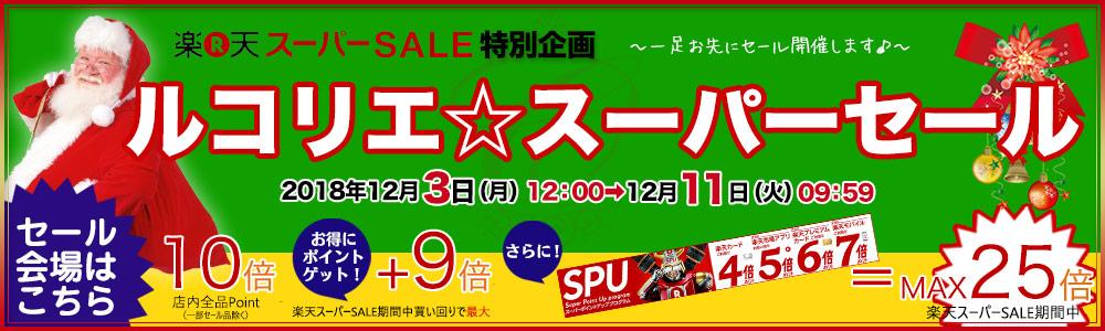 ルコリエ☆スーパーセール