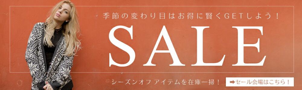 季節の変わり目応援SALE