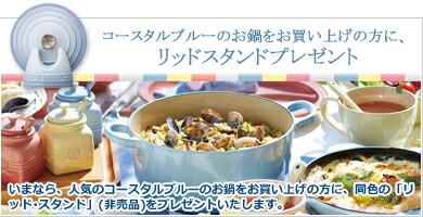 今なら、人気のコースタルブルーのお鍋をお買い上げの方に、同色の「リッド・スタンド」(非売品)をプレセントいたします。