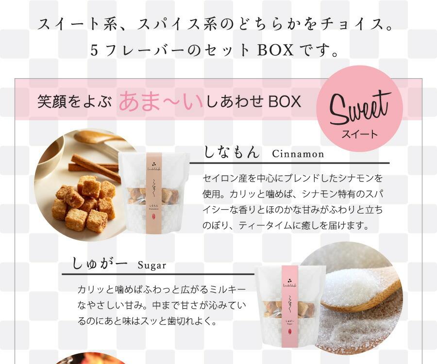 Sweetスイート 笑顔をよぶあま〜いしあわせBOX