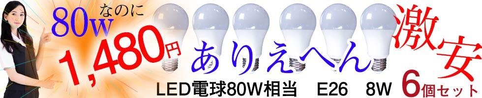 ありえまへん1480円電球6個セット