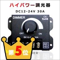5位dimmer