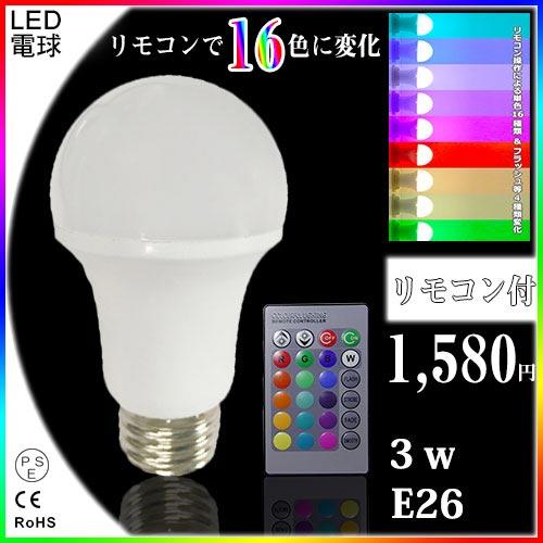 RGB電球
