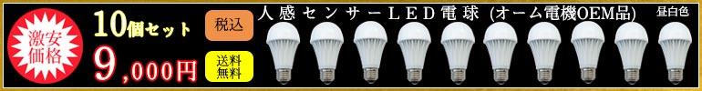 人感センサーLED電球10個セット