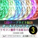 3位RGBテープライト