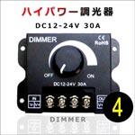 4位dimmer