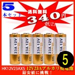5位激安単5電池